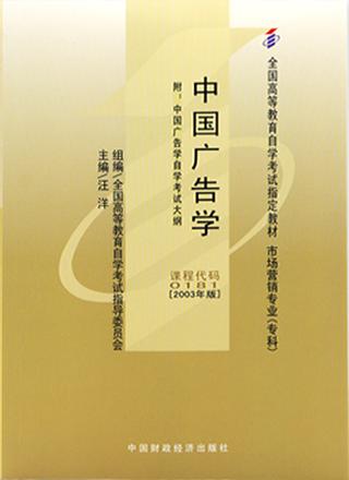 中国广告学