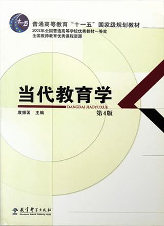 当代教育学(第四版)