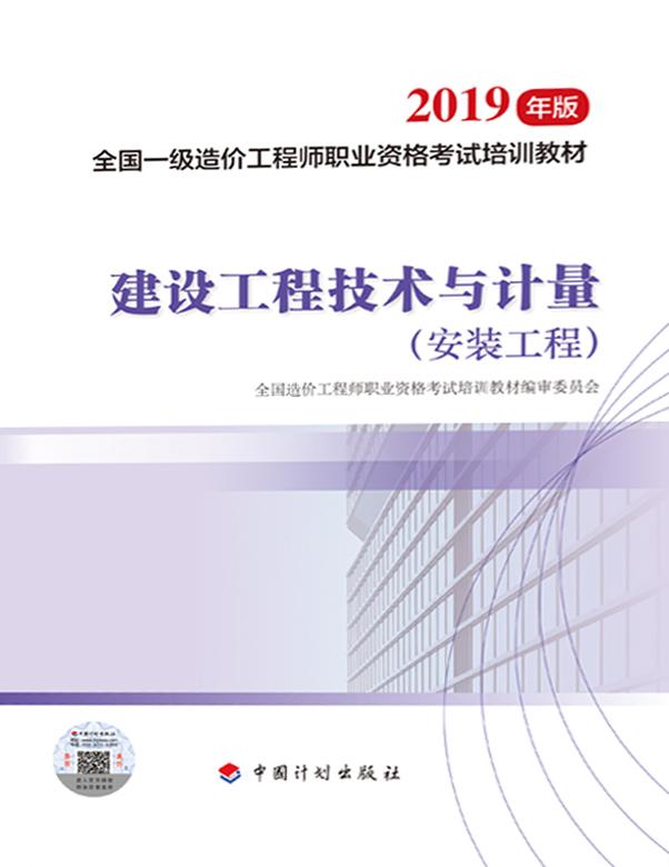 建设工程技术与计量(安装工程)