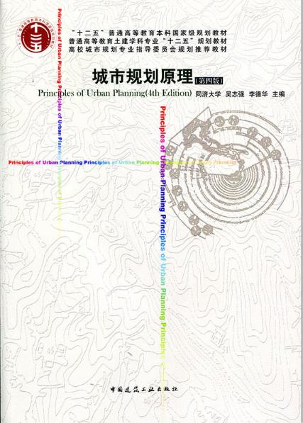 《城市规划原理》(第四版)