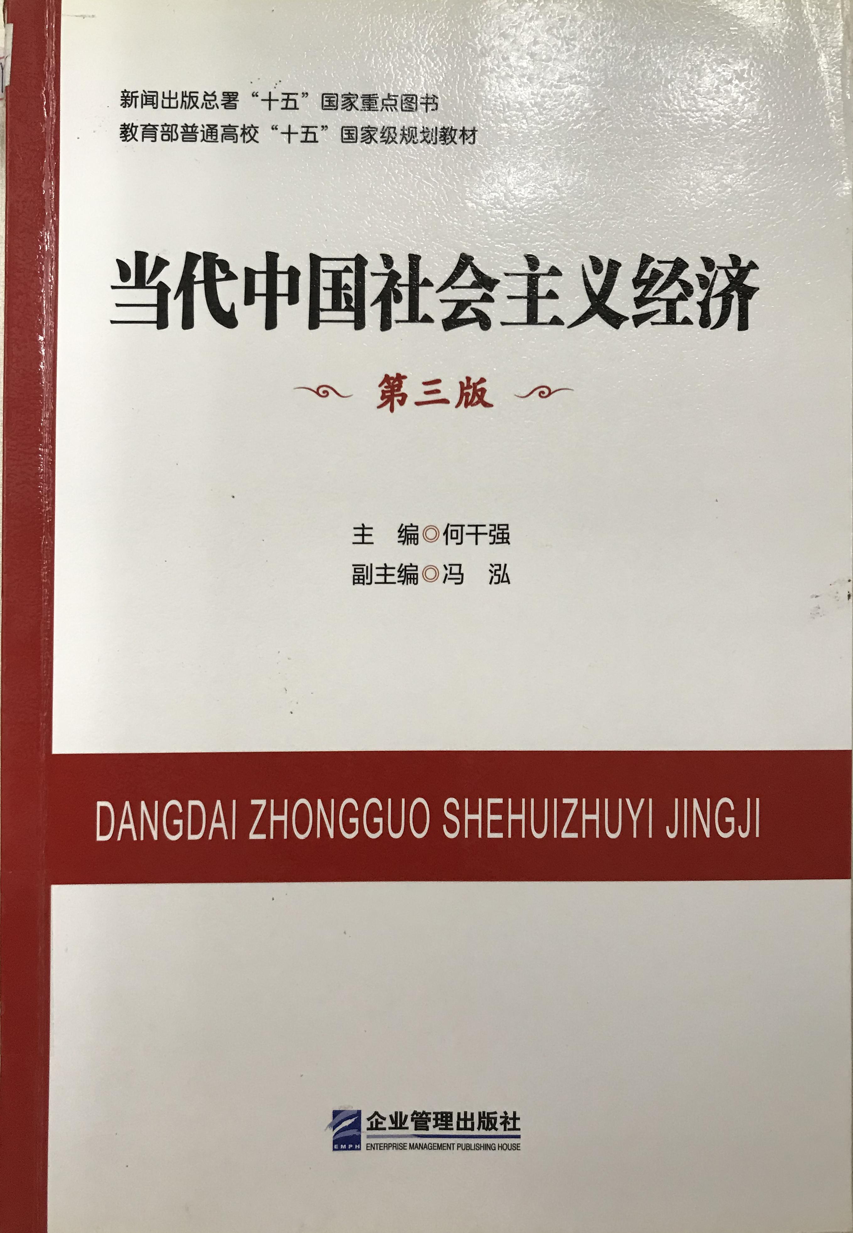 当代中国社会主义经济(第三版)