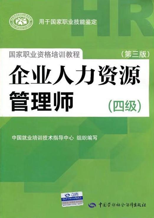 企业人力资源管理师(四级)(第三版)