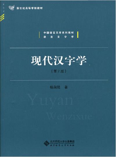 现代汉字学(第2版)