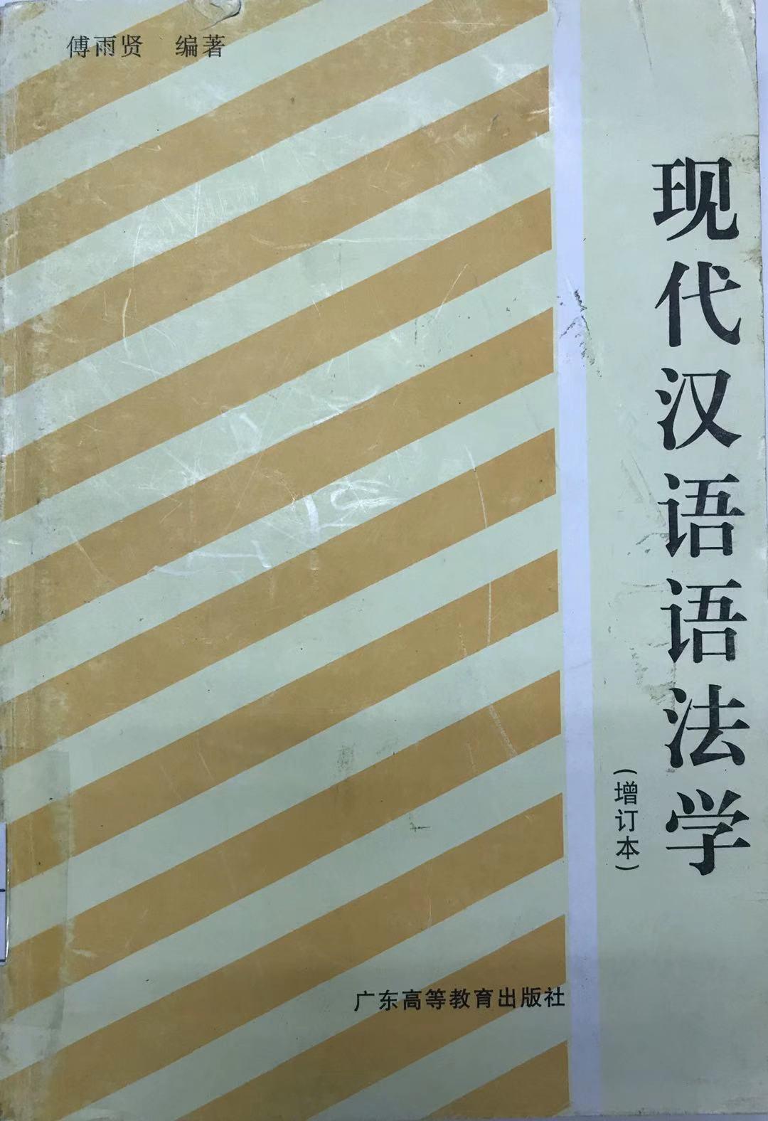 现代汉语语法学(增订本)
