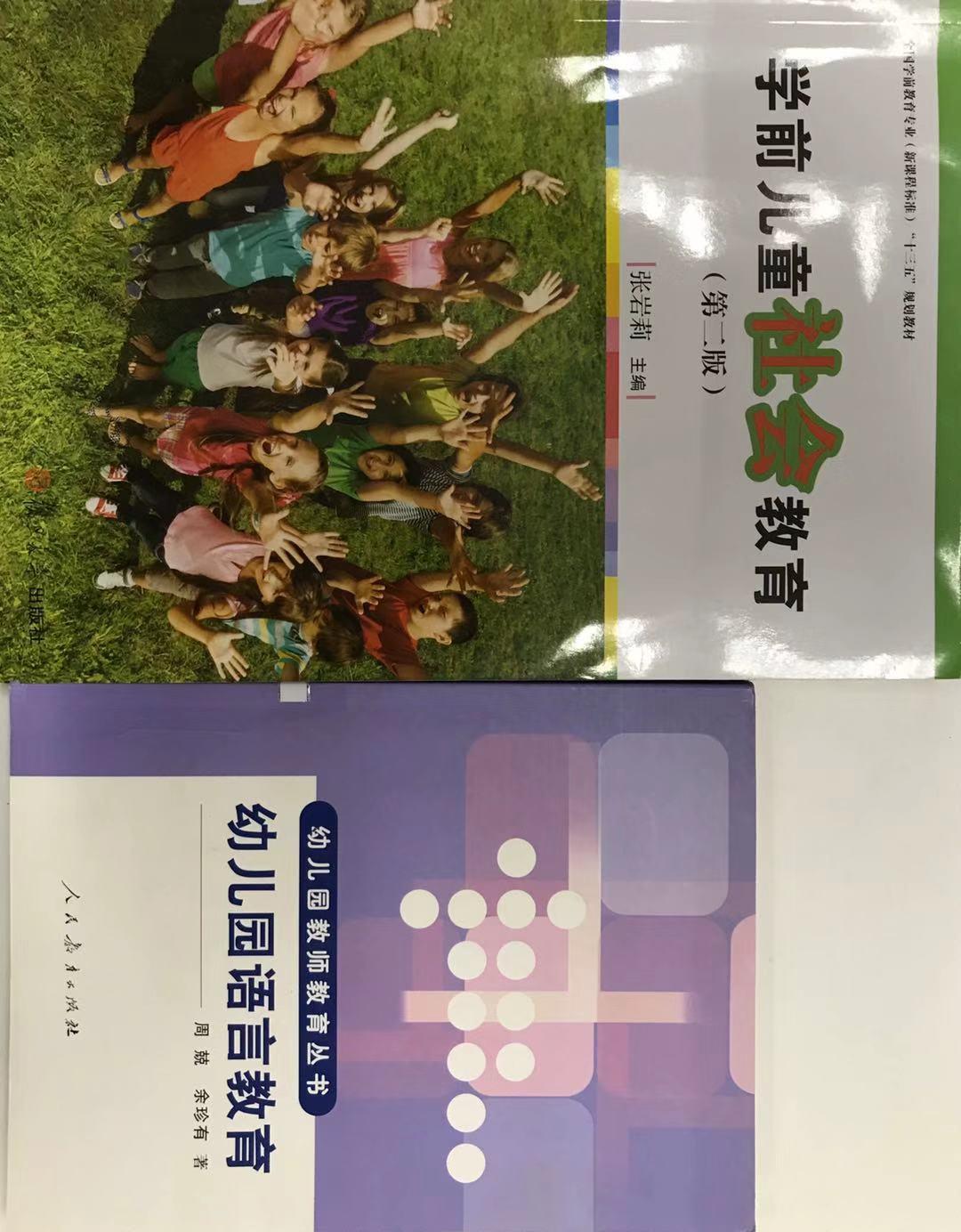 幼儿园语言教育  /  学前儿童社会教育(第二版)