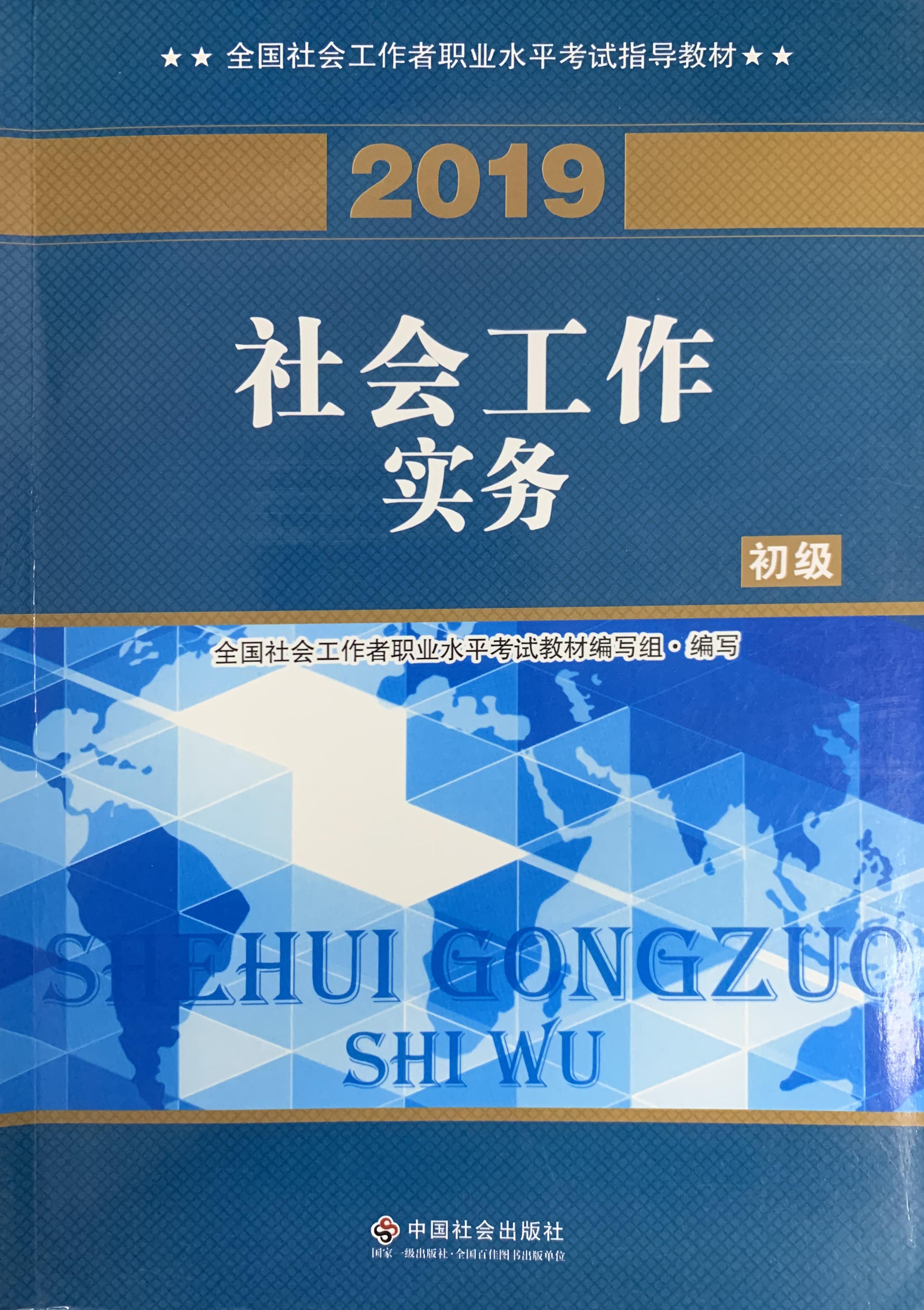 2019社会工作实务(初级)