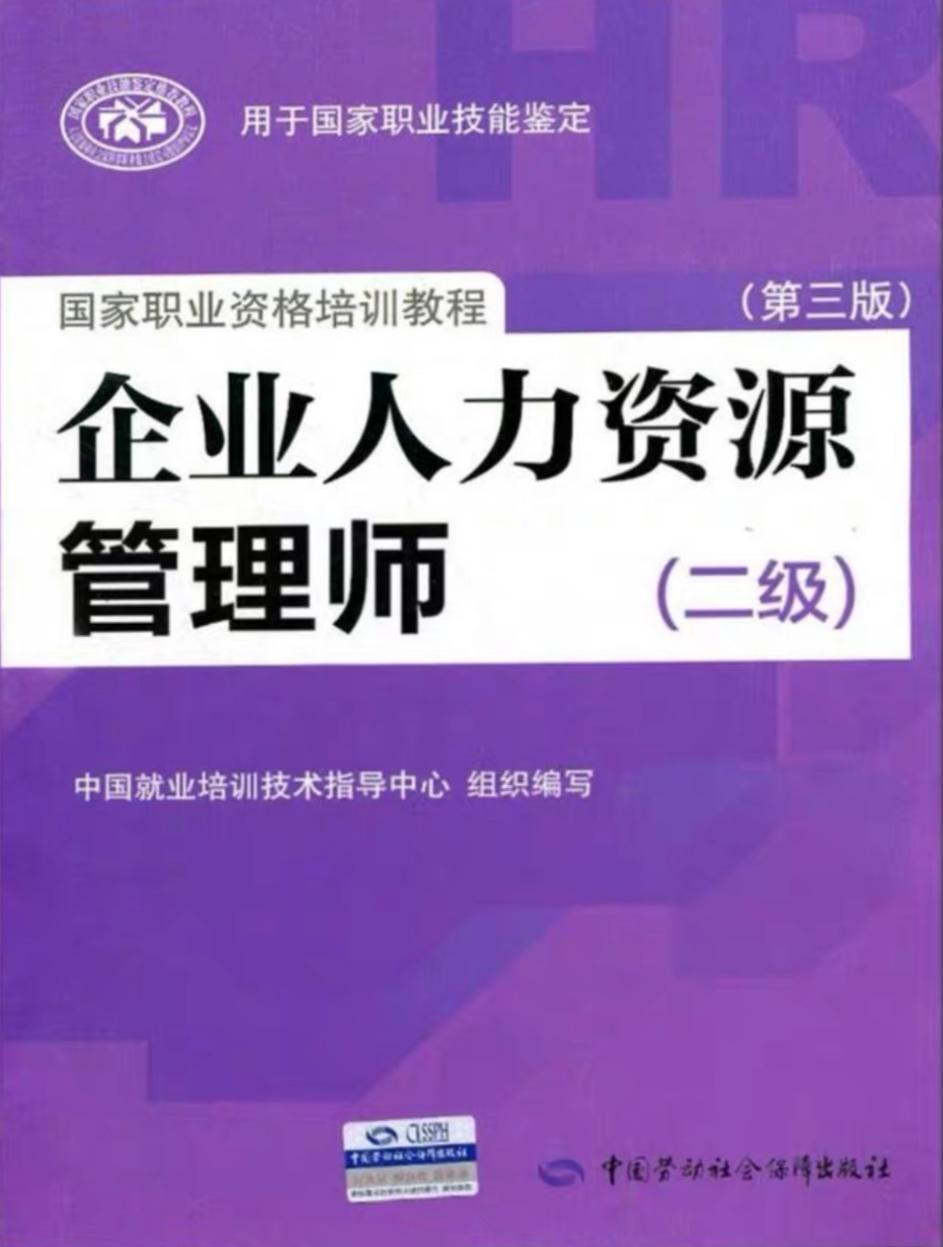 企业人力资源管理师(二级)(第三版)