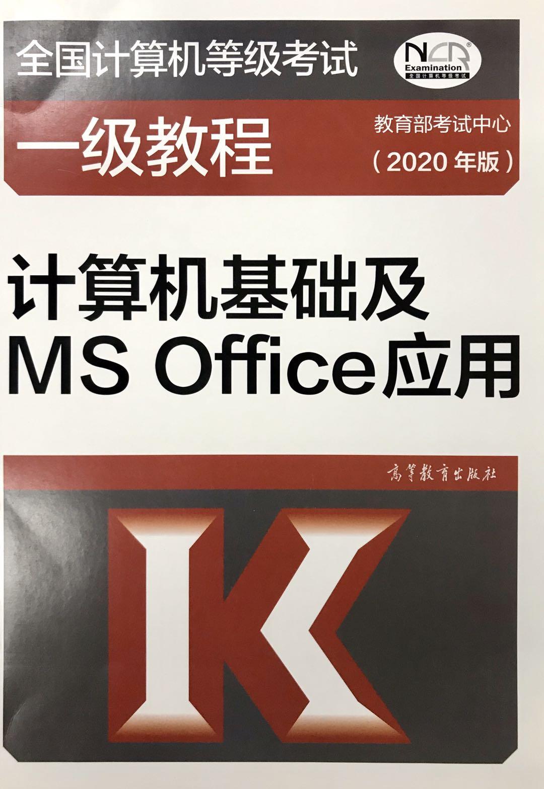 计算机基础及MS Office应用