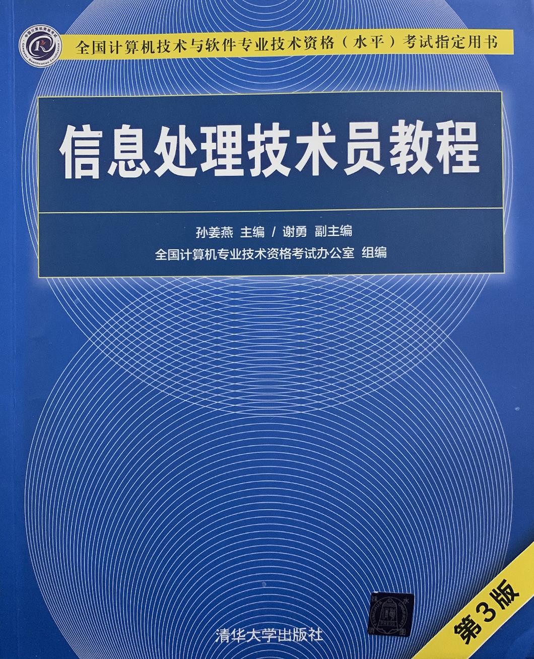 信息技术处理员教程第3版