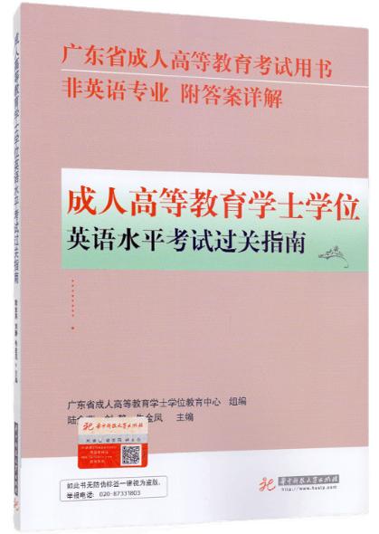 广东省成人高教学士学位英语水平考试