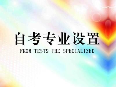 2018年4月广东省高等教育自学考试主考学校各专业开考课程考试时间安排表