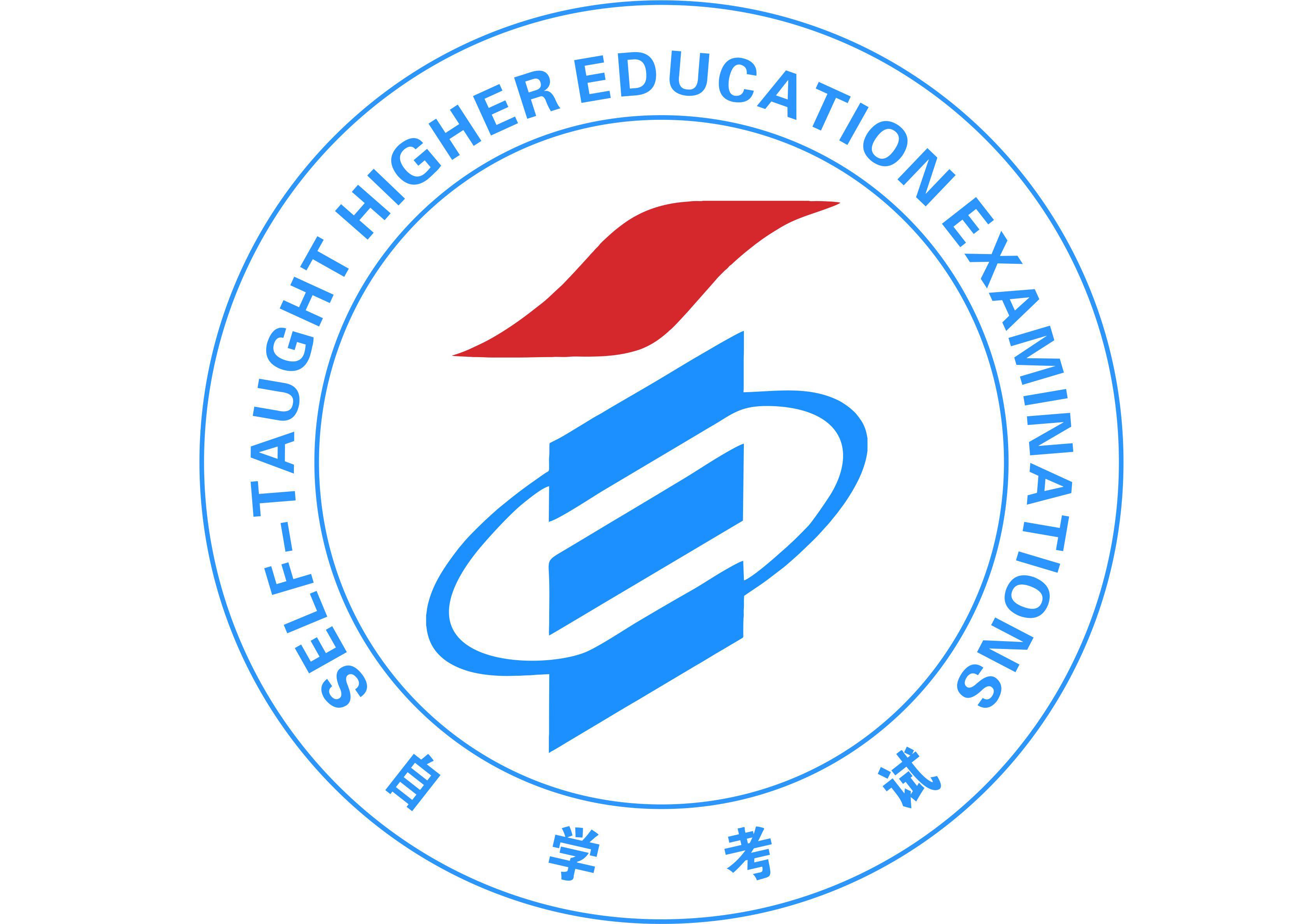 关于公布2018年广东省自学考试各专业开考课程考试时间安排的通知