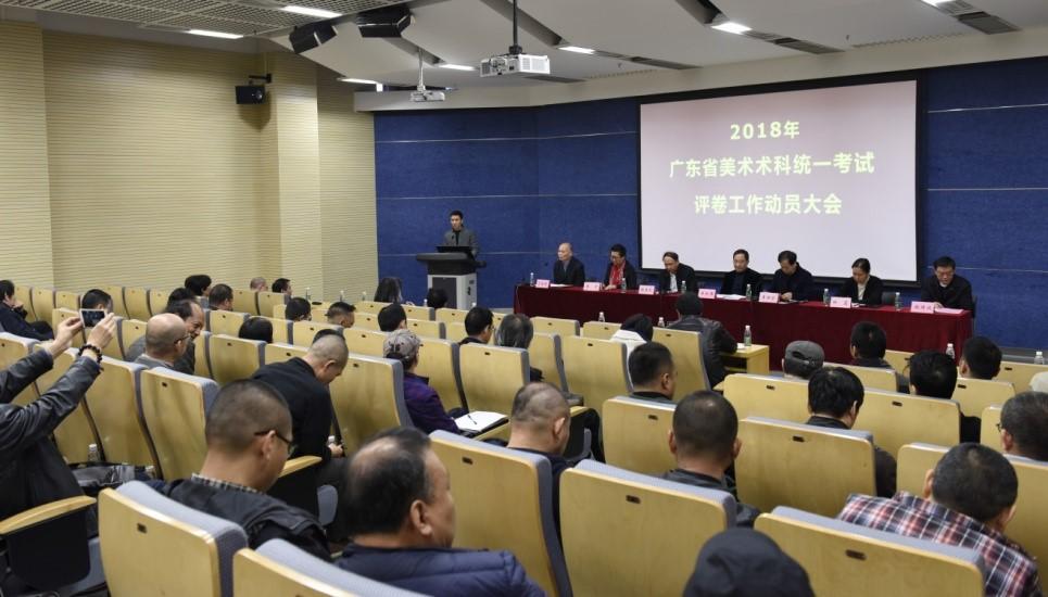 广东省2018年普通高考美术术科统考评卷工作动员会在广州美术学院召开