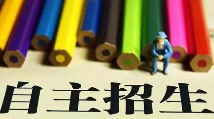 广东省教育厅关于做好2018年高等职业院校自主招生试点工作的通知