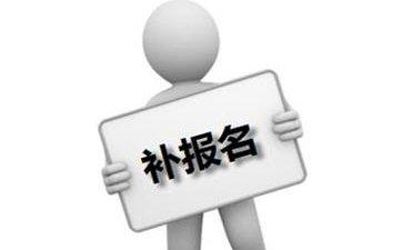 关于做好2018年广东省普通高考考生补报名工作的通知