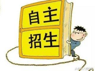 广东2018年高等职业院校自主招生问答,赶紧收藏吧!