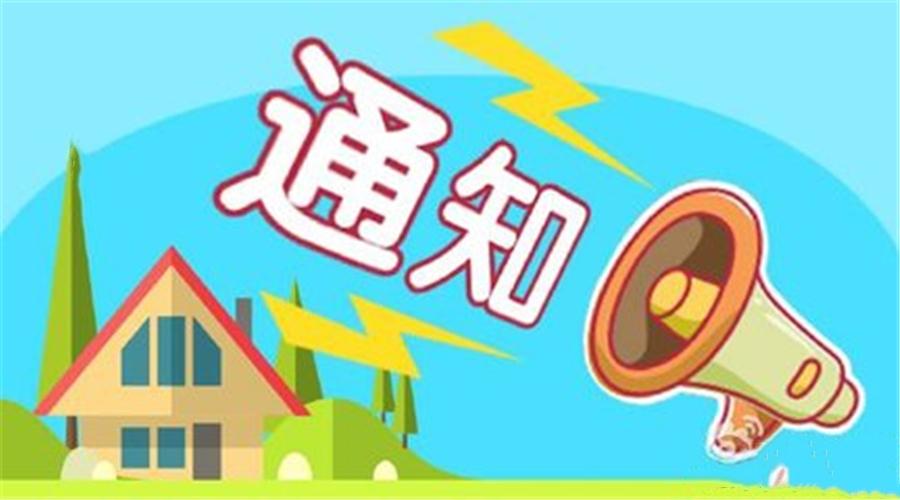 省教育厅办公室关于进一步做好江苏省高等教育教改研究立项课题管理工作的通知