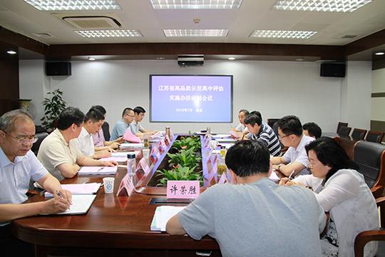 省高品质示范高中评估实施办法研制会议在宁召开