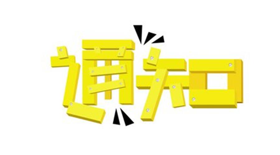 省教育厅办公室关于举办2018年江苏省高校体育管理干部培训班的通知