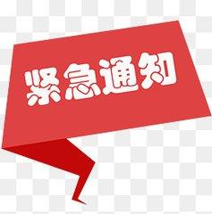 四川省教育厅关于加强教育系统主汛期 灾害防范工作的紧急通知