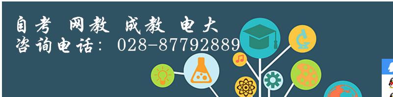 四川大学网络教育2018年秋季招生简章