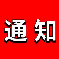 恒生郑东校区9月19日晚初级职称正式开课!!请互相转告!!