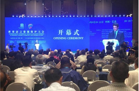 首届世界语言资源保护大会在长沙开幕