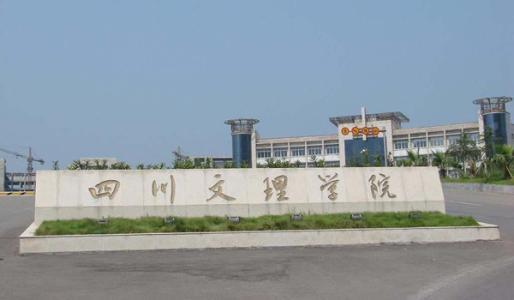 四川文理学院2018年成人高等教育招生简章