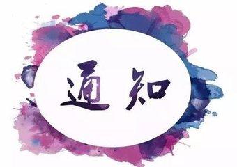 广东省教育厅关于做好今冬明春学校防控诺如病毒感染工作的预警通知