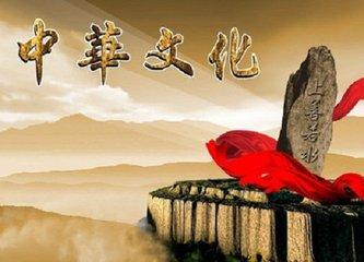 中华优秀传统文化怎样在中小学扎根