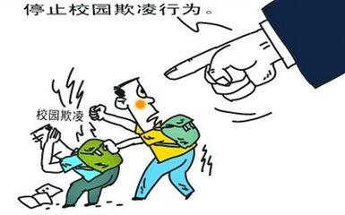 """预防和治理校园欺凌的地方性法规出台 天津以立法方式对校园欺凌说""""不"""""""