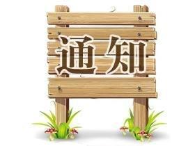 关于2018年下半年江苏省高等教育自学考试  免考申请的通知