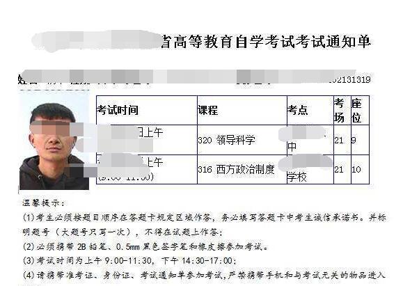 江苏省2019年1月自考通知书(新准考证)在线打印通知!