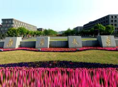 南京大学2018下半年自考本科毕业生领取学士学位证书的通知