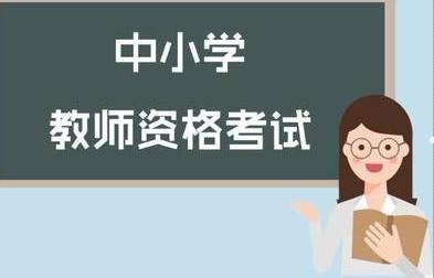 广东省2019年上半年中小学教师资格考试笔试补充公告