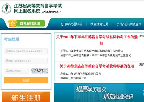 江苏省2019年4月自考补报名时间为2月26日—3月7日