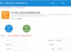 再次提醒:江苏2019年4月自考报名截止到3月7日,预期不补!