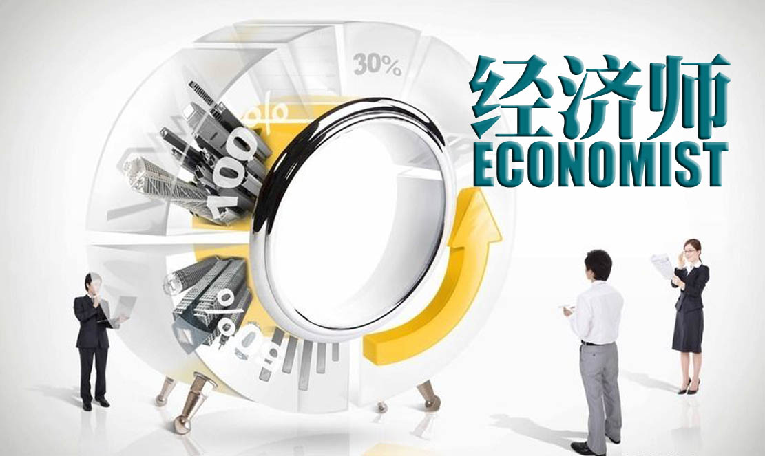 中级经济师