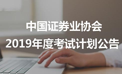 中国证券业协会2019年度考试计划公告