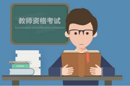 2019年上半年中小学教师资格考试友情提醒