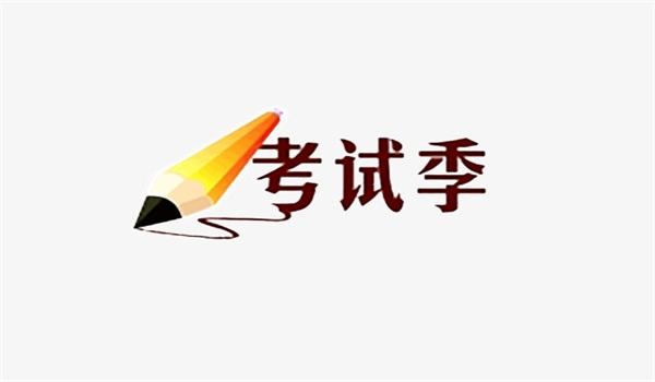 江苏省2019年4月自学考试补报名须知