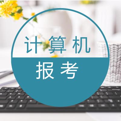 2019年3月(第54次)全国计算机等级考试 开放准考证打印