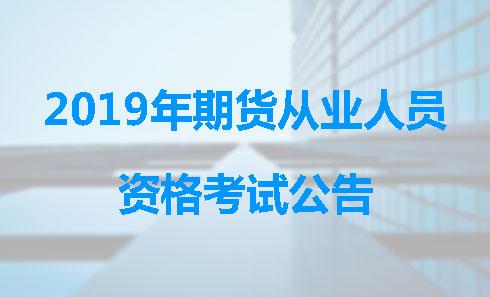 2019年期货从业人员资格考试公告