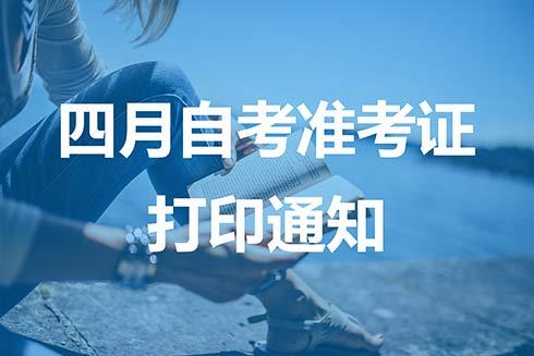 【准考证打印】四月广东自考准考证开始打印
