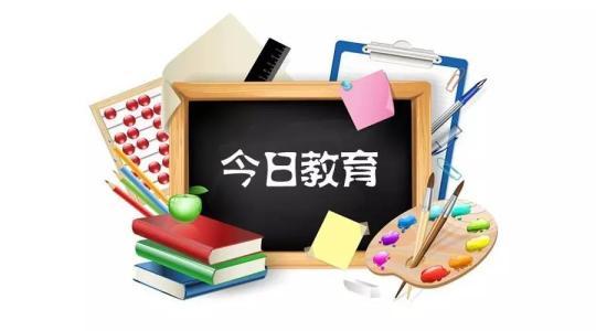 教育部关于对华南理工大学有关人员违规更改复试分数问题相关校级领导干部问责的通报