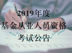 2019年度基金从业人员资格考试公告 (第6号)