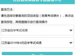 江苏自考2019年4月成绩已出,点击立即查询!