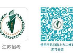 江苏省2019年10月社会自考报名时间及报名流程