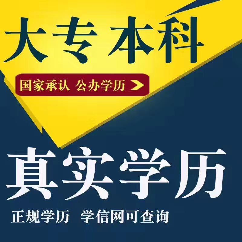 广东开放大学专本科招生简章