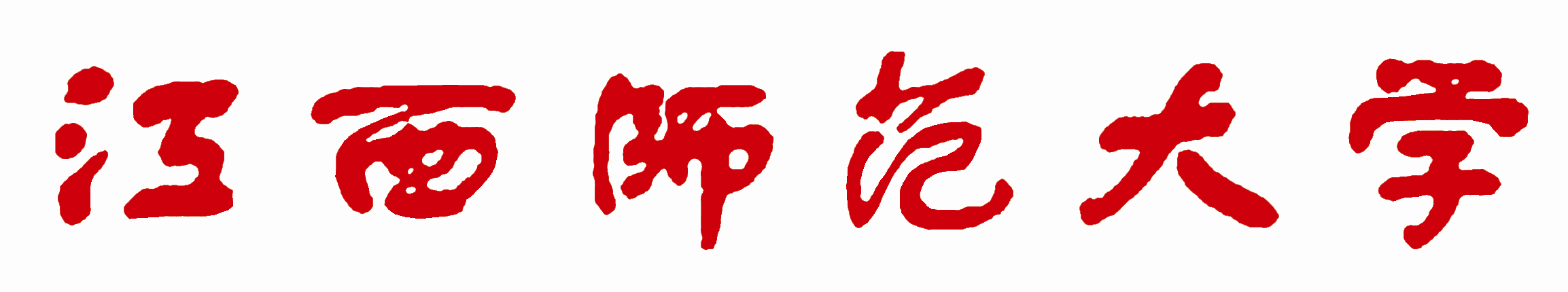 江西师范大学招生简章